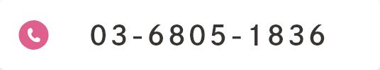 診療時間 9:00-14:00/14:00-18:00 休診日 水曜・金曜・祝日 03-6805-1836