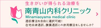 生きがいが得られる治療を南青山内科クリニック Minamiaoyama medical clinic 透析療法を自由に選択可能!在宅血液透析、腹膜透析と併用療法をしませんか?