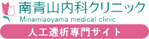 南青山内科クリニック Minamiaoyama medical clinic 人工透析専門サイト