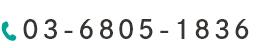 9:00-14:00/14:00-18:00 休診日 水曜・金曜・祝日 03-6805-1836